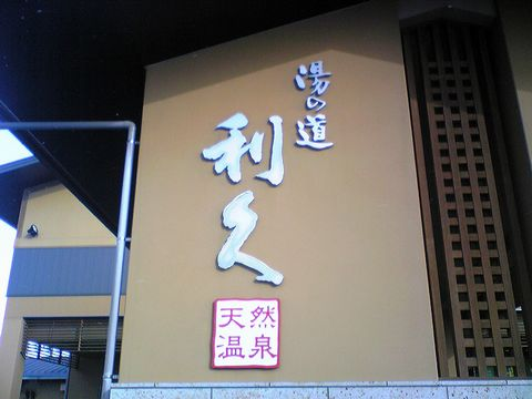 rikyu-genkan1