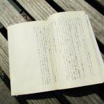 本を読むのが好き!貧乏性と現実逃避から始まった読書生活(^―^)