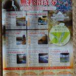 こんな天気の休日は地元の日帰り温泉「スカイテルメ渋川」で過ごそう!