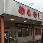めしや本家(渋川)の500円バイキングでランチ!ワンコインで食べ放題はウレシイ!