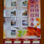 渋川の日帰り温泉ではどこが一番いい?独断と偏見に満ちた我得ランキング(≧∇≦)ノ彡