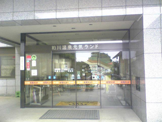 20161203kasukawaonsen