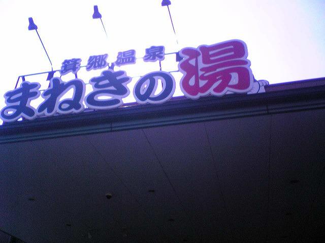 20170325manekinoyu