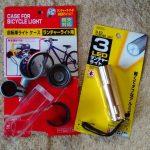 使える100均アイテム!ダイソーの電池式自転車用ライトの防水対策!
