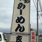 【行列のできるラーメン屋】群馬・玉村の手打ちラーメン玄でチャーシュー麺を食す!