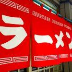 渋川在住で無類のラーメン好きが選ぶ渋川市のラーメンランキングTOP3!