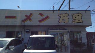 佐野ラーメン『万里』のラーメンが賛否両論なワケ!ポイントは麺でしょ?